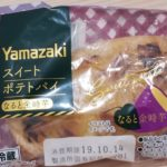 ヤマザキスイートポテトパイ なると金時芋