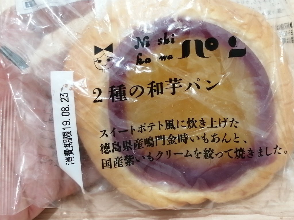 ニシカワパン 2種の和芋パン