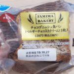 ファミマベーカリー チョコデニッシュ食パン ベルギーチョコ入りクリーム