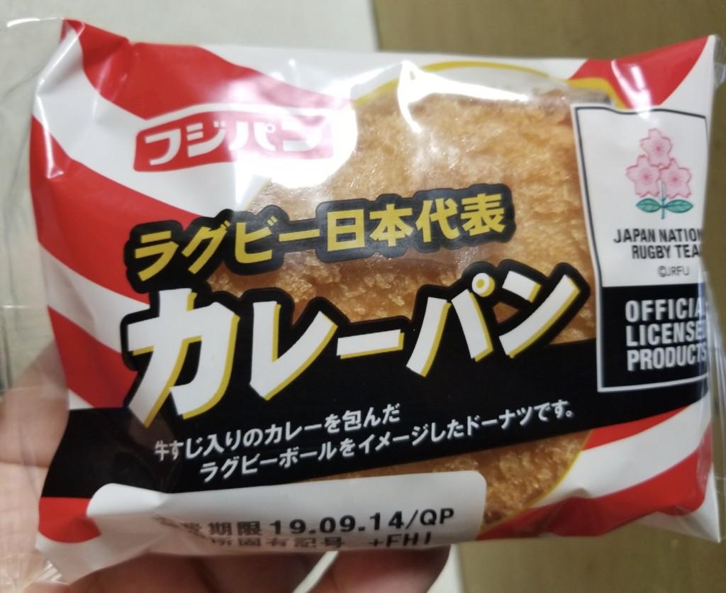 フジパン ラグビー日本代表 カレーパン