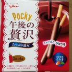 グリコ ポッキー 午後の贅沢 たっぷり濃厚 ミルク香るショコラ