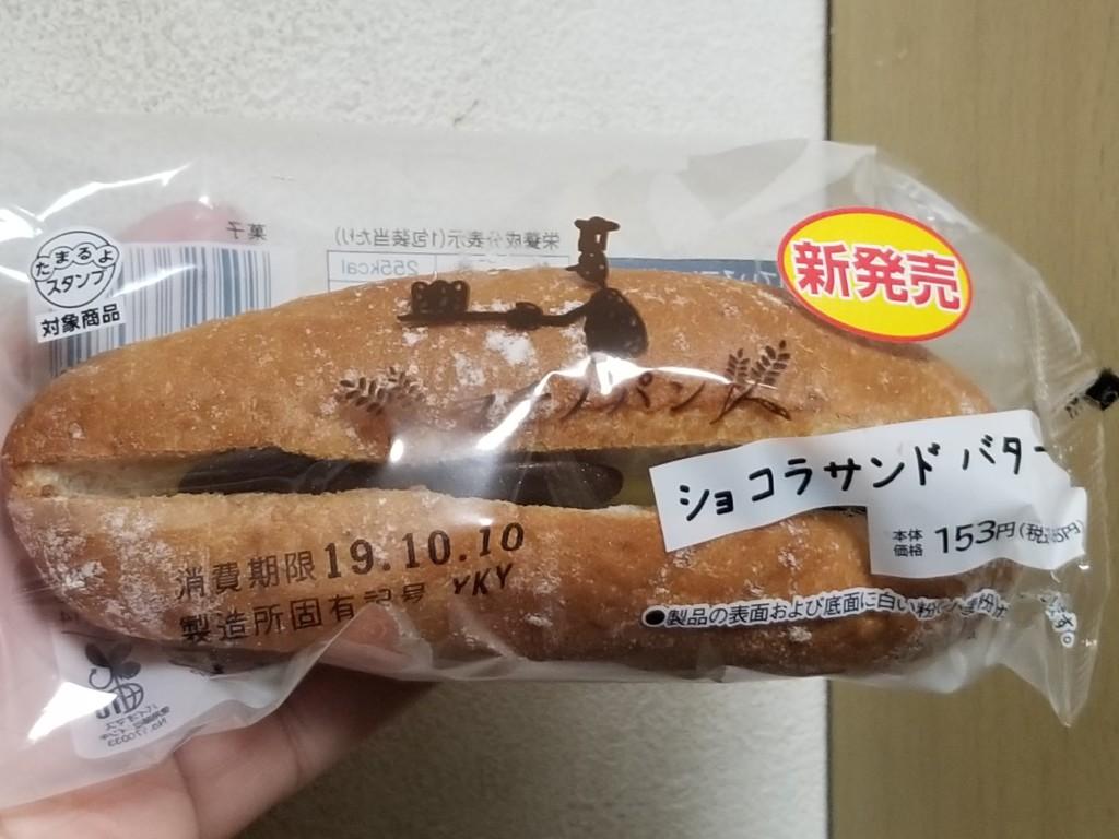 ローソン マチノパン ショコラサンド バター