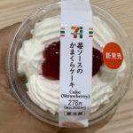 セブンイレブン 苺ソースのかまくらケーキ