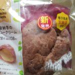 ファミリーマート 安納芋のシュークリーム