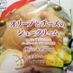 不二家 オリーブとチーズのシュークリーム
