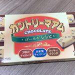 不二家 カントリーマアムチョコレート ゴールドレシピ