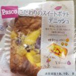 敷島製パンこだわりのスイートポテトデニッシュ