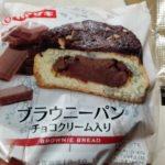 ブラウニーパン チョコクリーム入り