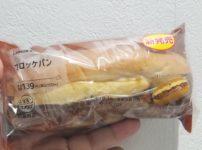 ローソン コロッケパン