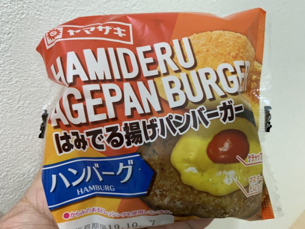 ヤマザキ はみでる揚げハンバーガー