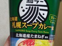 サッポロ一番 和ラー 北海道 札幌スープカレー風