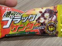 有楽製菓 朝専用ブラックサンダー