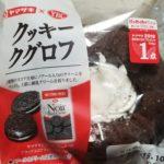 ヤマザキ クッキークグロフ