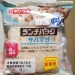 ヤマザキ ランチパック サバマヨ(全粒粉入りパン)