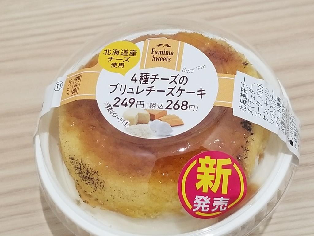 ファミリーマート 4種チーズのブリュレチーズケーキ