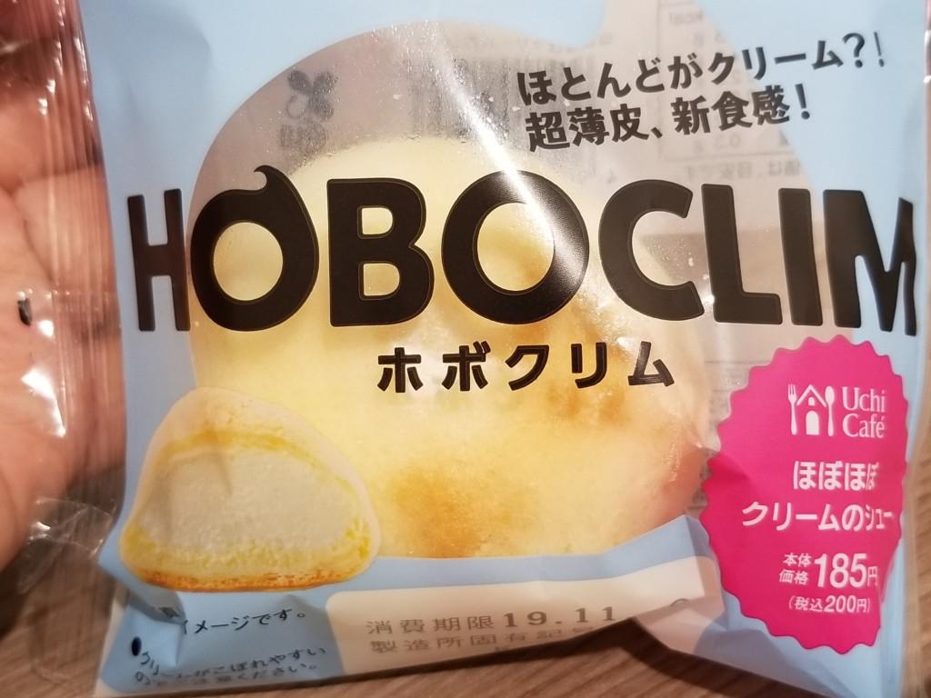 ローソン ホボクリム ほぼほぼクリームのシュー