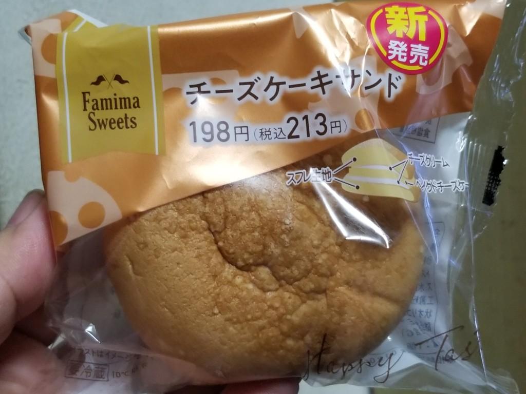 ファミリーマート チーズケーキサンド