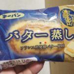 第一パン バター蒸し