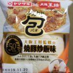 ヤマザキ ふんわり包 大阪王将監修の焼豚炒飯味