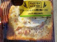 ファミリーマート ファミマベーカリー ベーコン&目玉焼き風トースト
