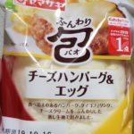 ヤマザキ ふんわり包 チーズハンバーグ&エッグ