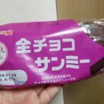 神戸屋全チョコサンミー