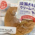 オイシス 淡路島牛乳クリームパン