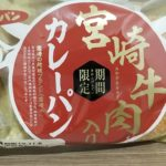 第一パン 宮崎牛肉入りカレーパン