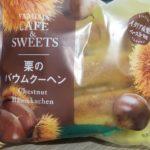 ファミリーマート FAMIMA CAFE&SWEETS 栗のバウムクーヘン