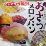 ヤマザキおさつメロンパン