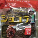 ヤマザキ ショコラ7
