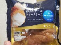 モンテール 小さな洋菓子店 濃厚チーズシュークリーム