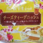 神戸屋 チーズティーデニッシュ