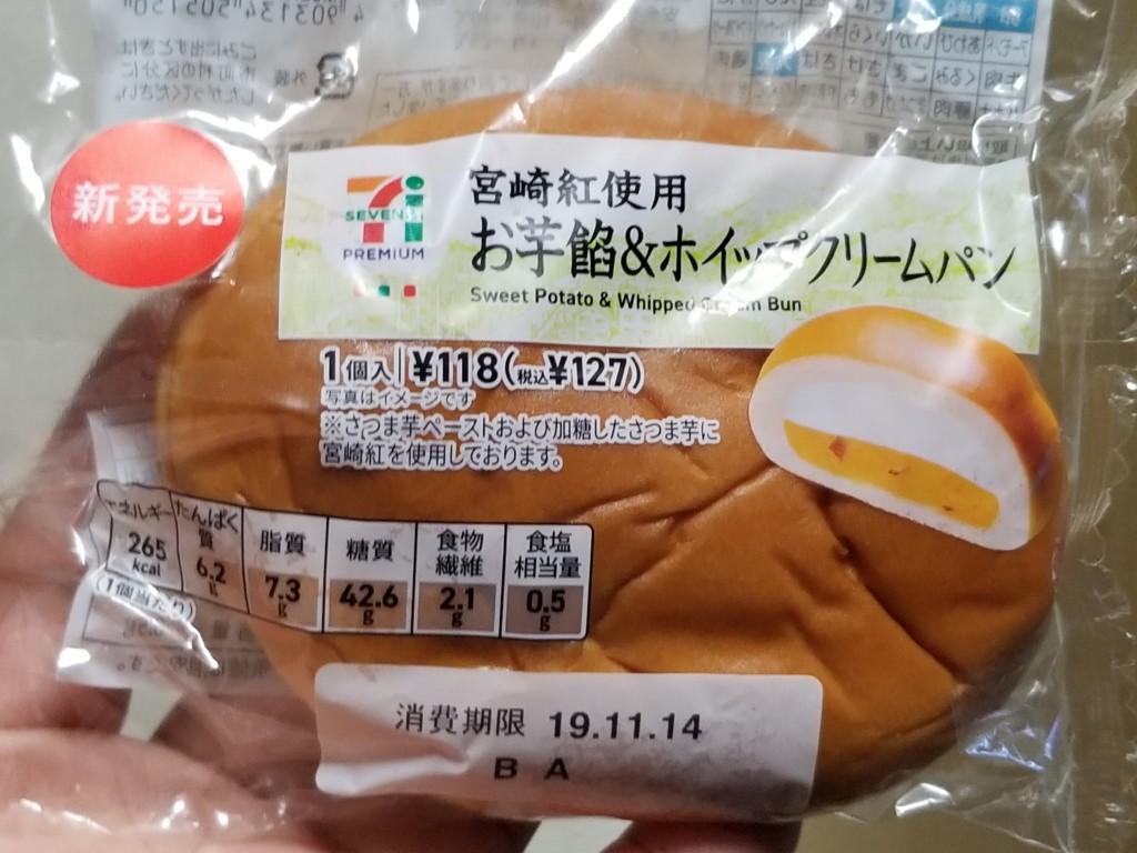 セブンプレミアム お芋餡&ホイップクリームパン