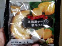 Pasco 北海道チーズの濃厚タルト