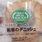 Pasco スペシャルセレクション 和栗のデニッシュ