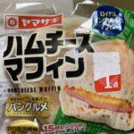 ヤマザキ ハムチーズマフィン