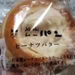 ニシカワパン ピーナツバター