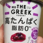 明治 THE GREEK YOGURT ブルーベリーミックス