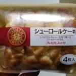 ヤマザキ シューロールケーキ