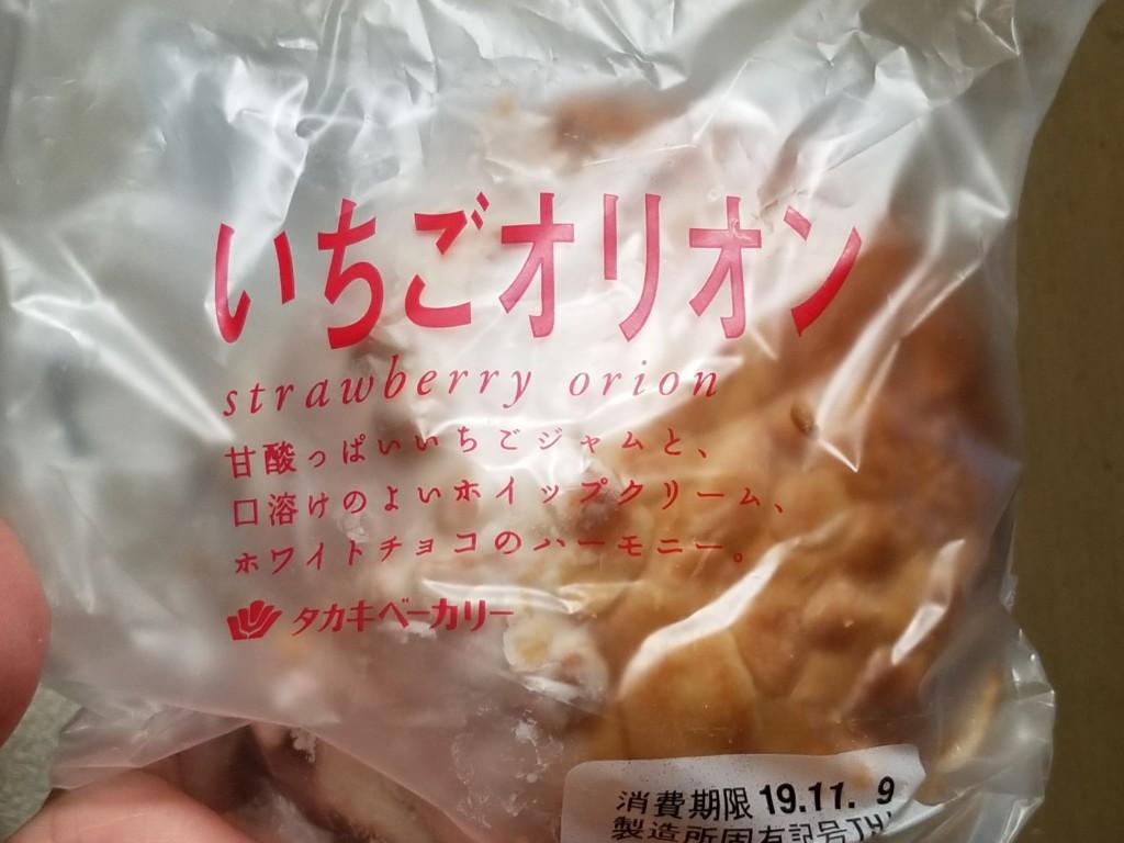 タカキベーカリー いちごオリオン