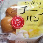 神戸屋 ちぎりチーズパン