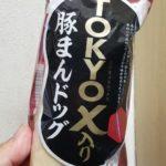 第一パン TOKYO X入り豚まんドッグ