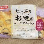 ヤマザキ たっぷりお豆のケーキデニッシュ