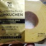 セブンプレミアムゴールド 金のしっとりバウムクーヘン
