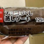 デイリーヤマザキ ベストセレクション チョコづくし蒸しケーキ
