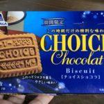 森永製菓 チョイス ショコラ
