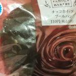 ファミリーマートチョコホイップブール