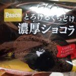 Pasco とろけるくちどけ濃厚ショコラ