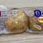 ローソン NL 大麦のサラダチキンパン シーザーサラダ味